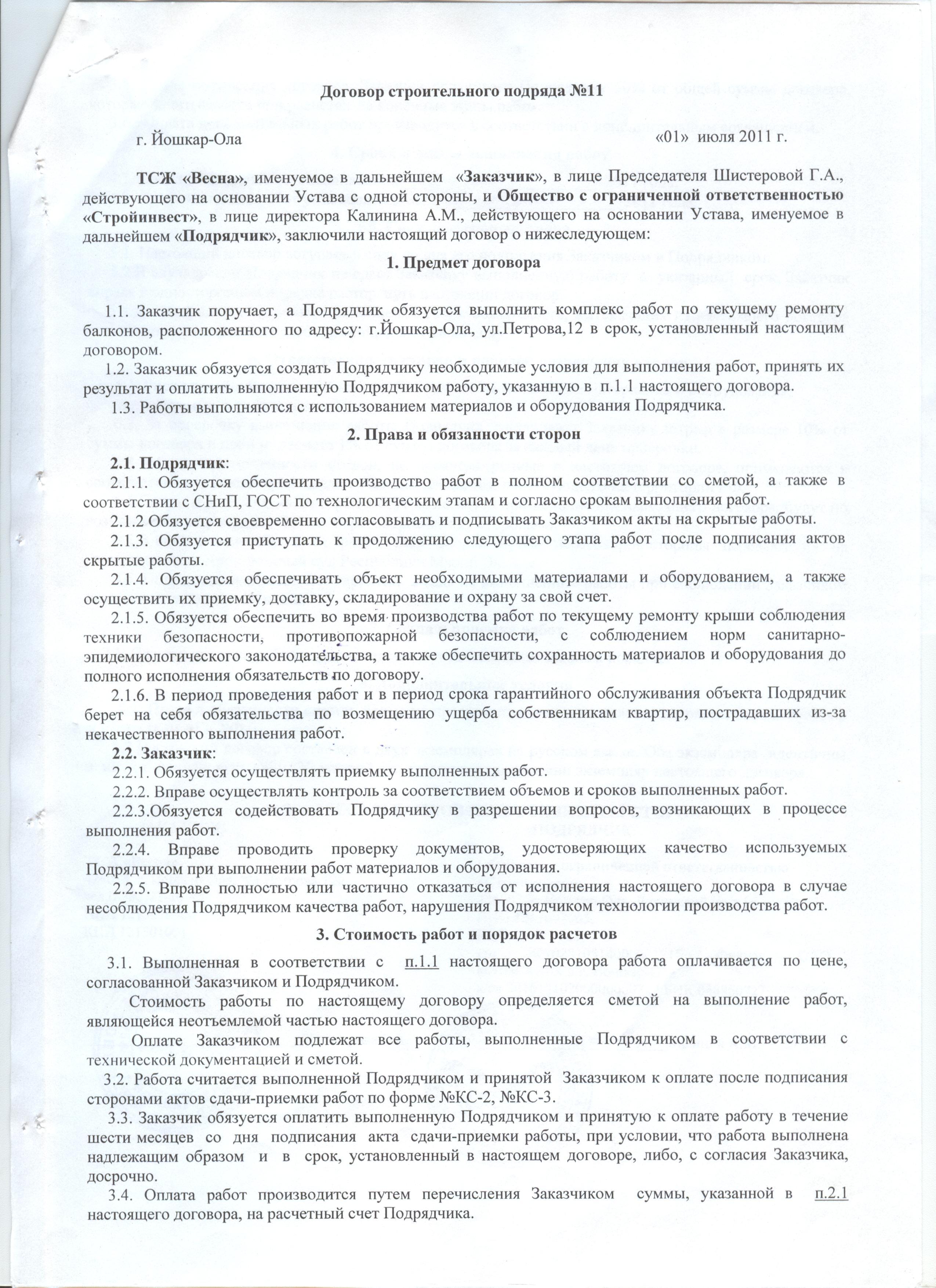 строительный договор подряда образец