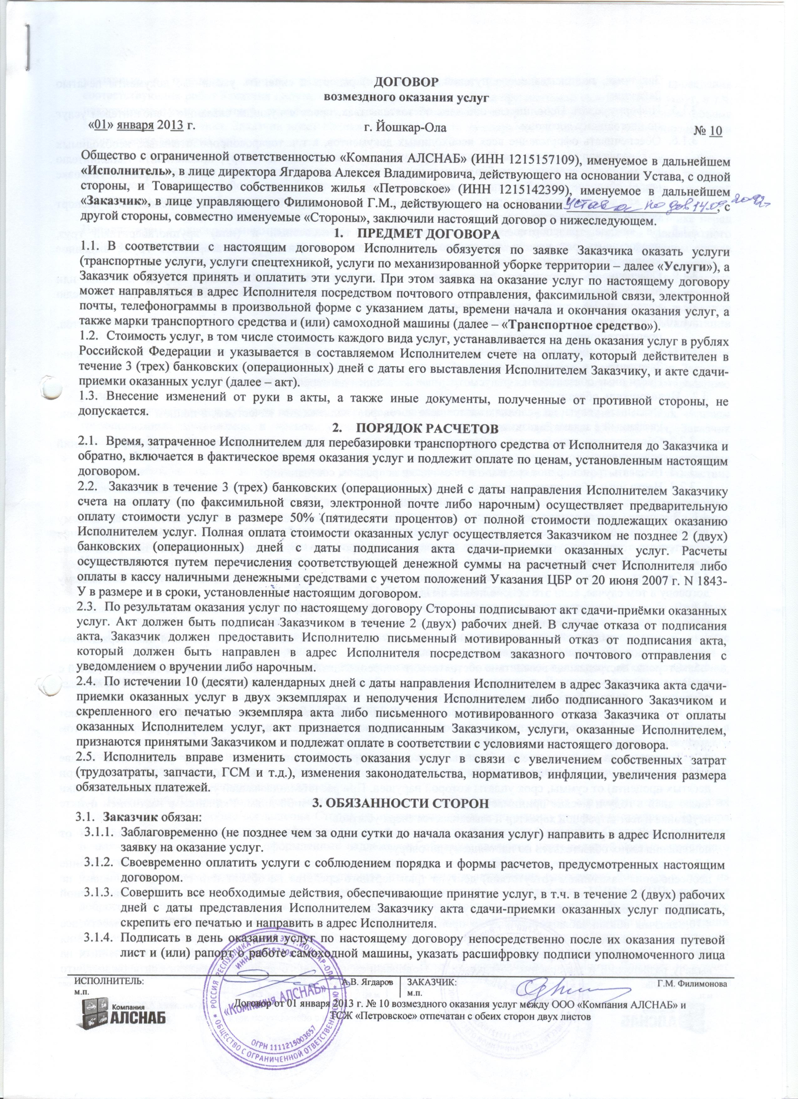 Договор с бюджетным учреждением на бухгалтерское обслуживание вакансии бухгалтер по заработной плате в москве