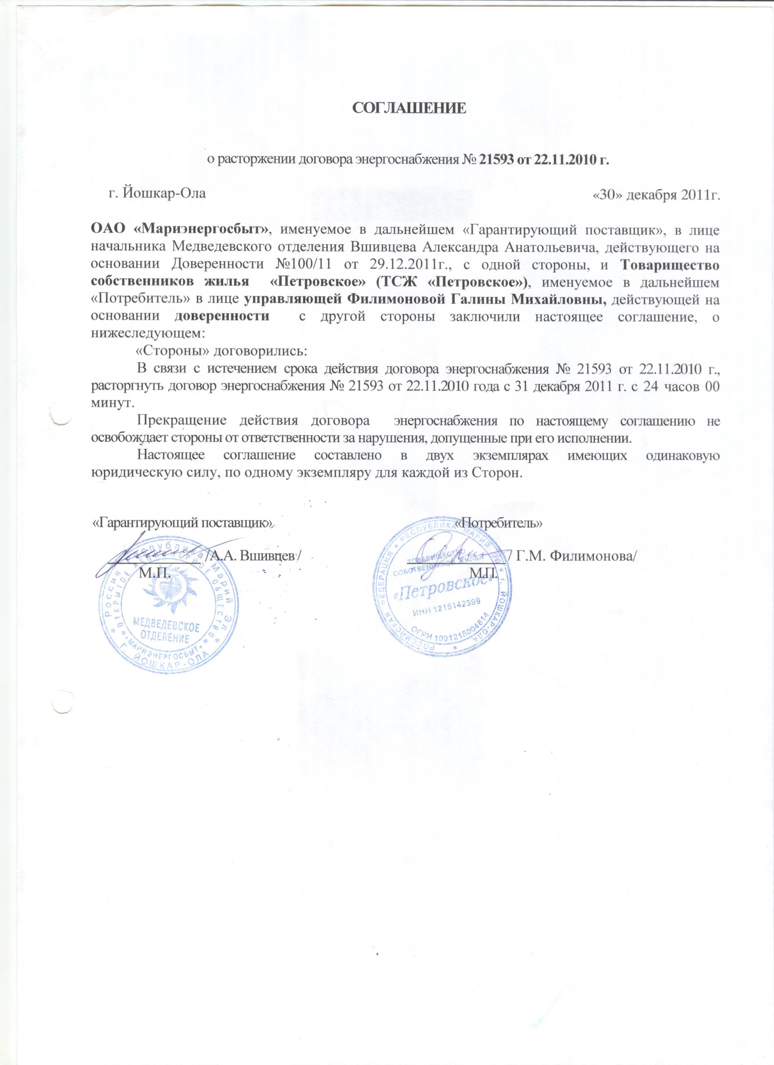 Образец соглашения о расторжении договора бухгалтерских услуг реквизиты для оплаты единого налога