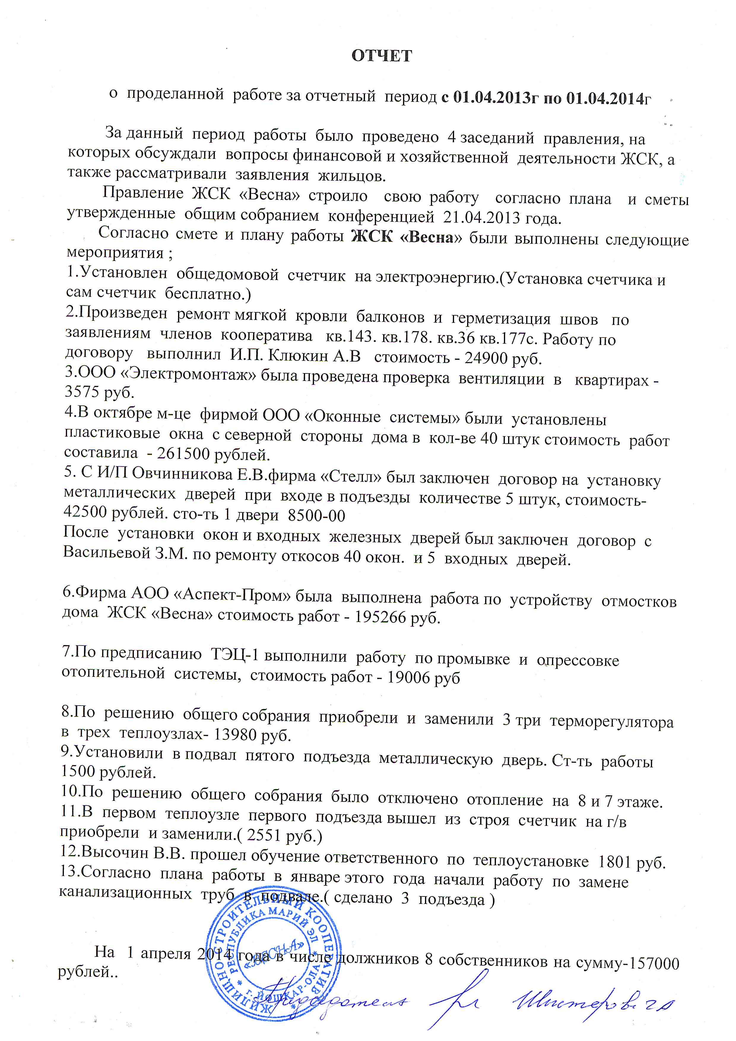 Отчет о проделанной работе бухгалтерские услуги должностная инструкция оператора харвестера