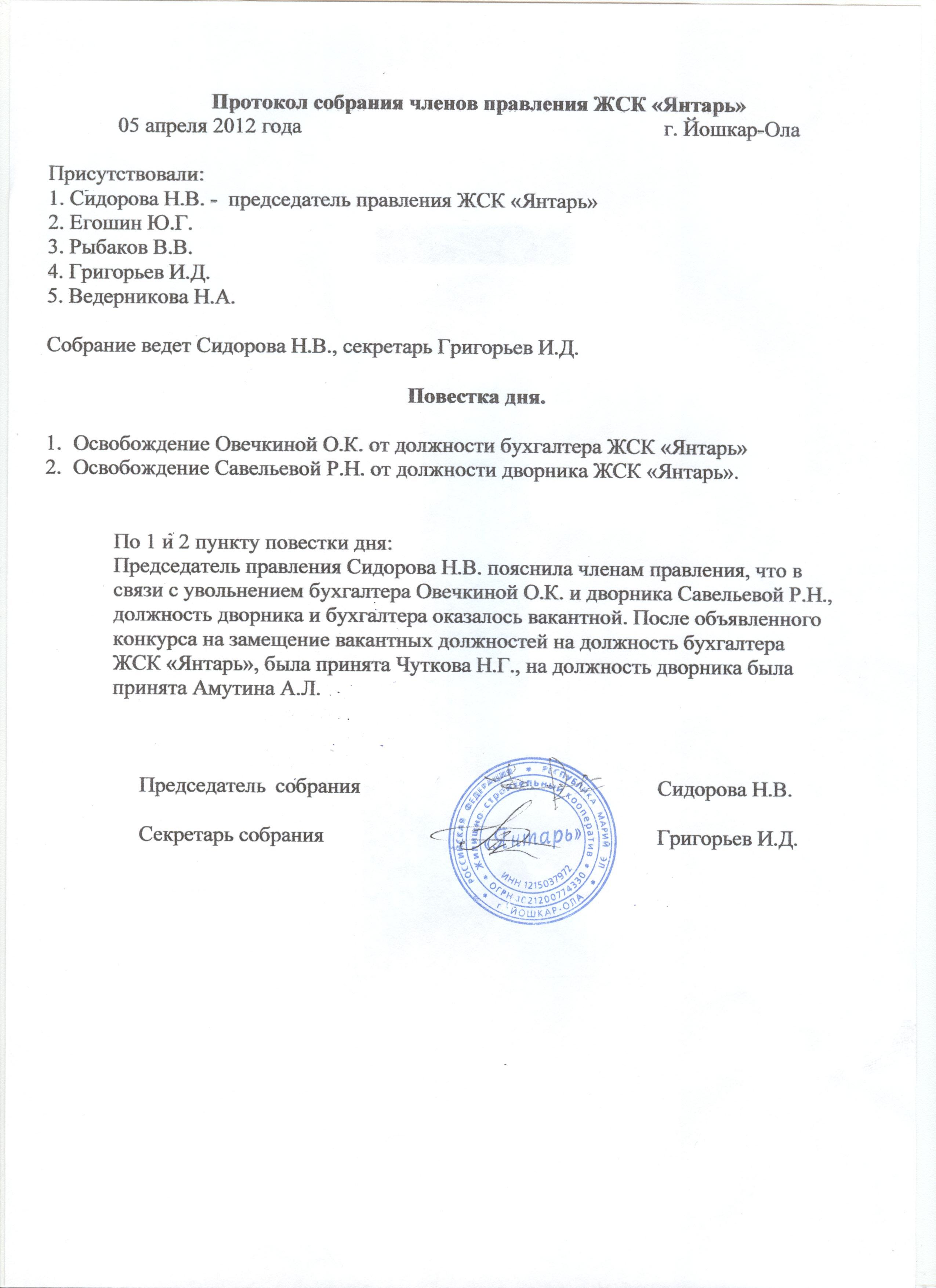 протокол собрания членов жск