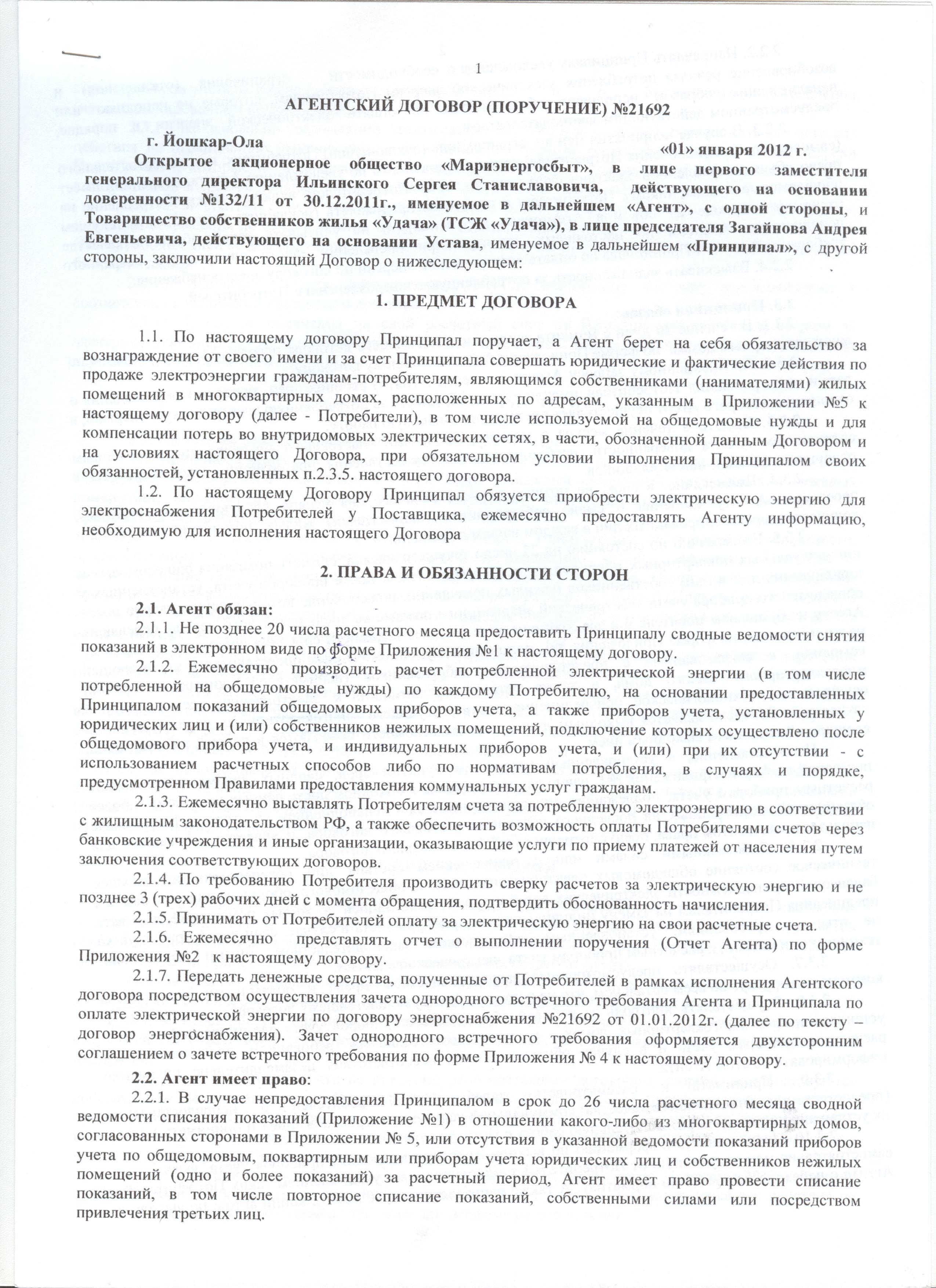 агентский договор на оказание посреднических услуг с юридическим лицом усн