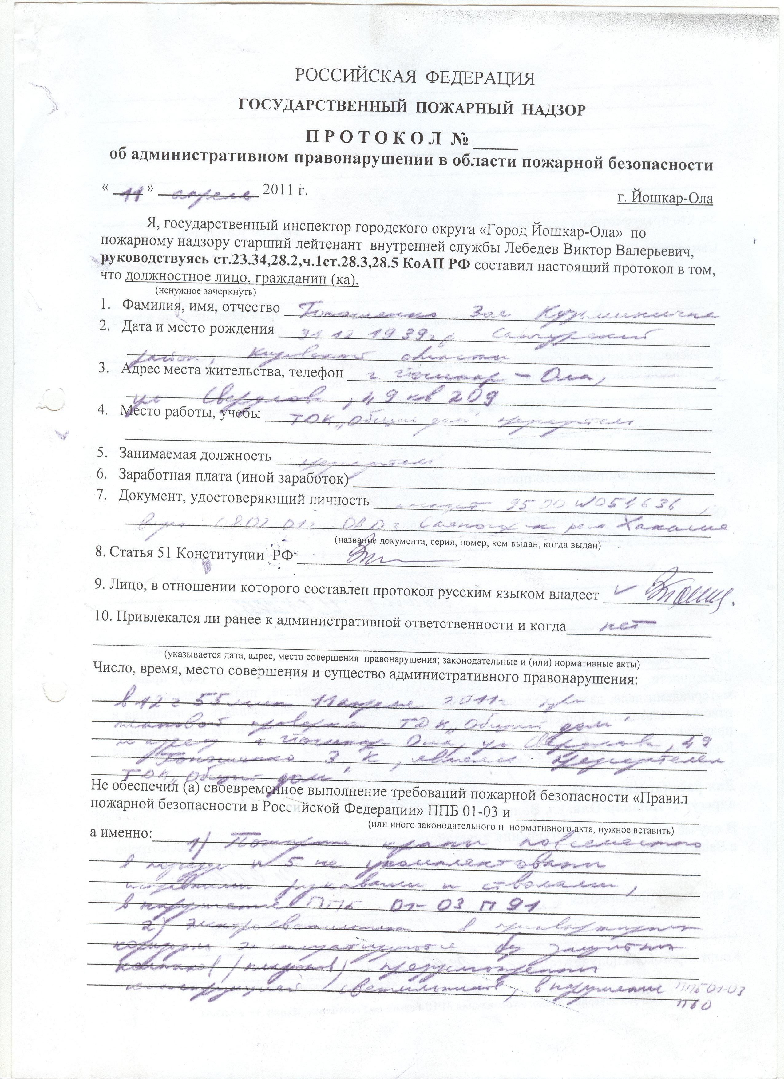 образец составления административного протокола