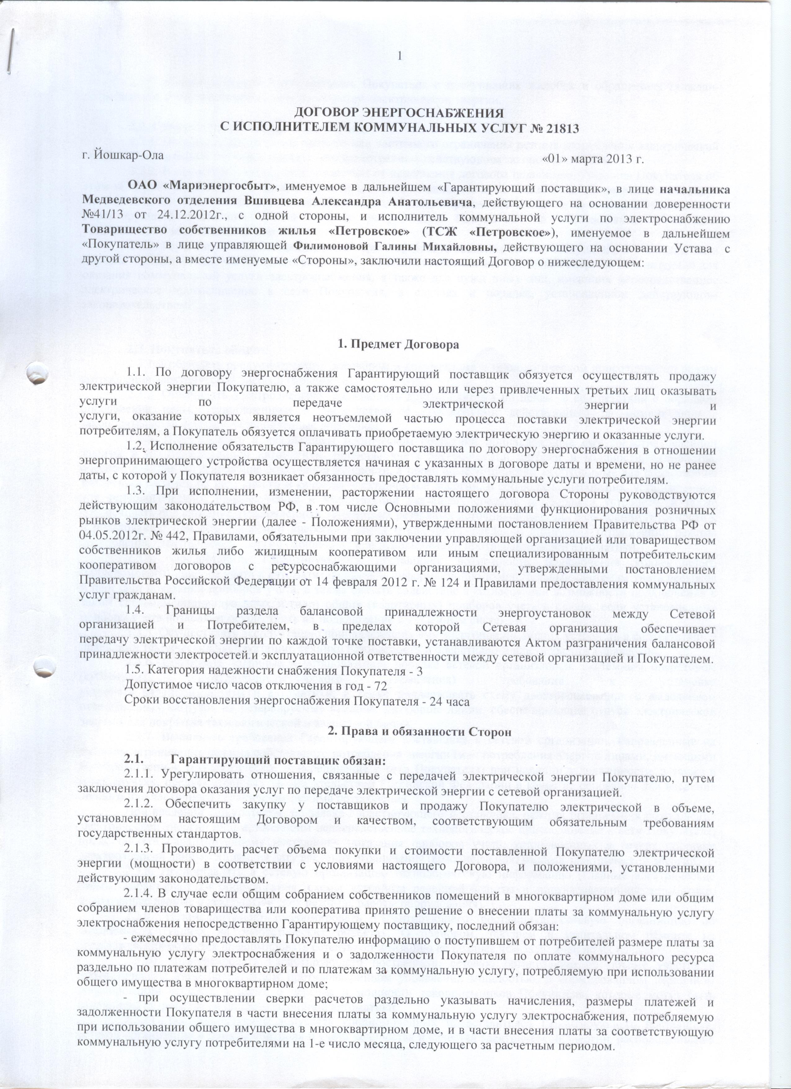 Договор энергоснабжения для исполнителя коммунальных услуг