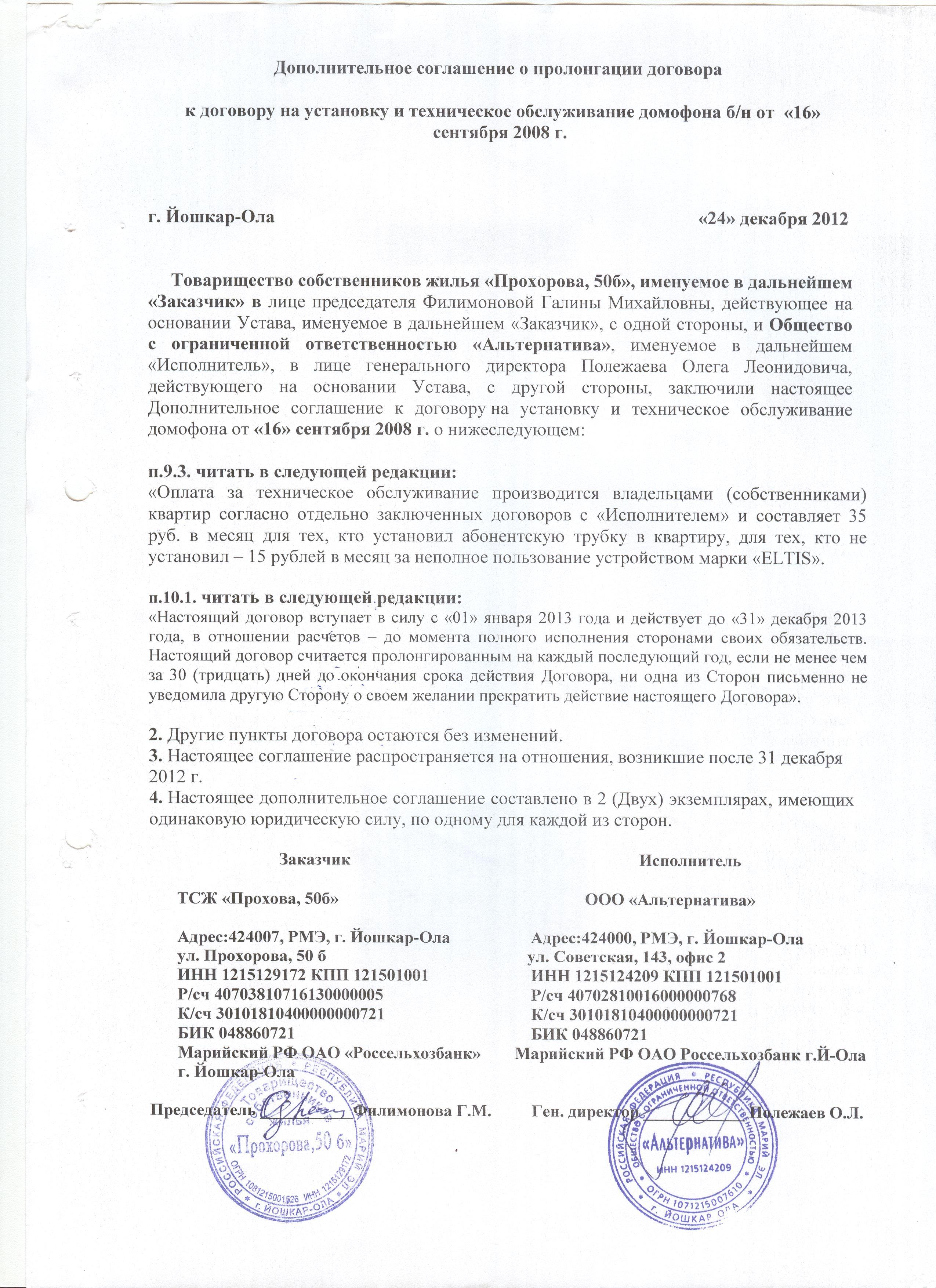 менее Допсоглашение о продлении срока действия договора представлялось