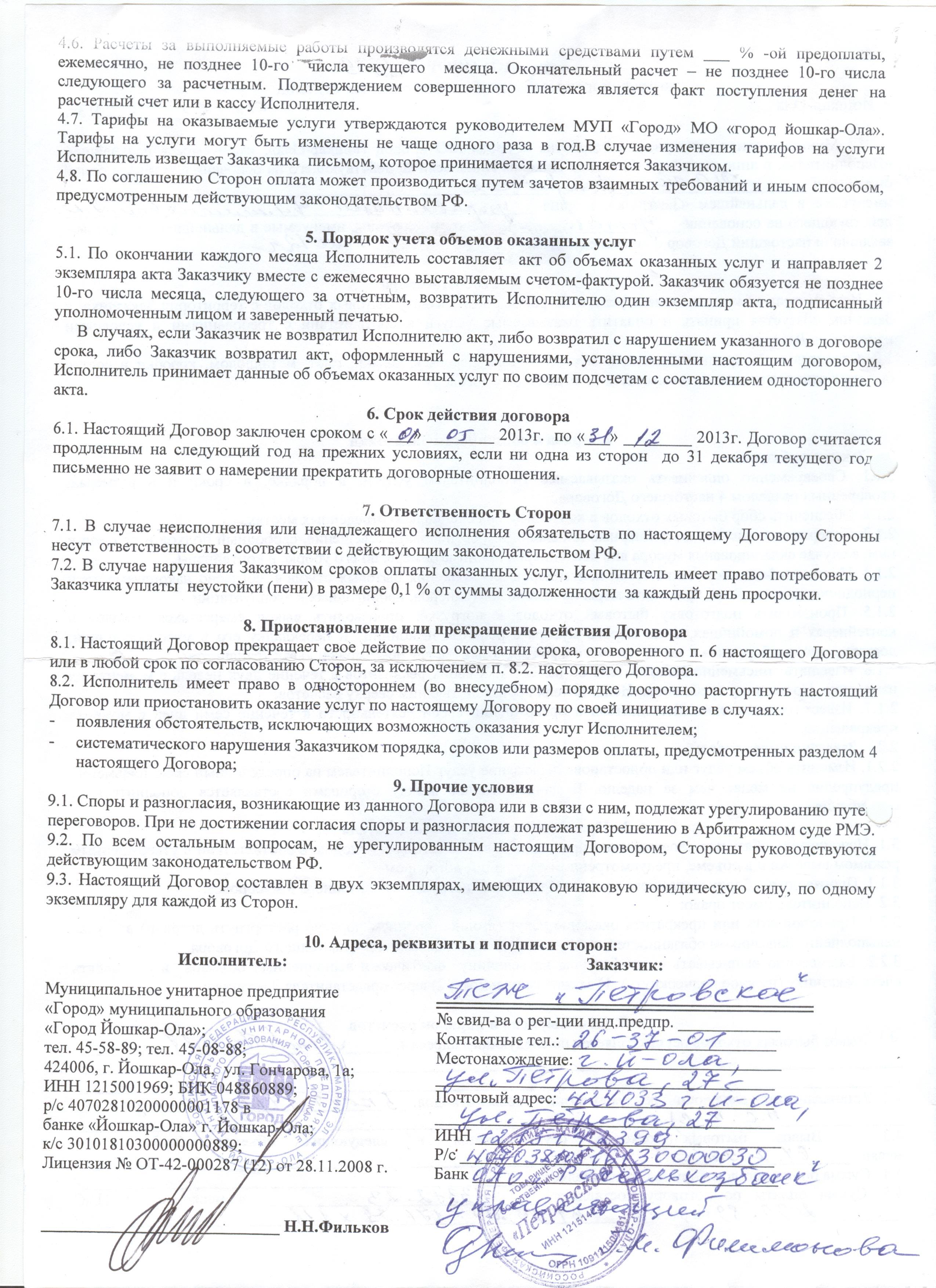 Как сделать соглашение о зачете взаимных требований