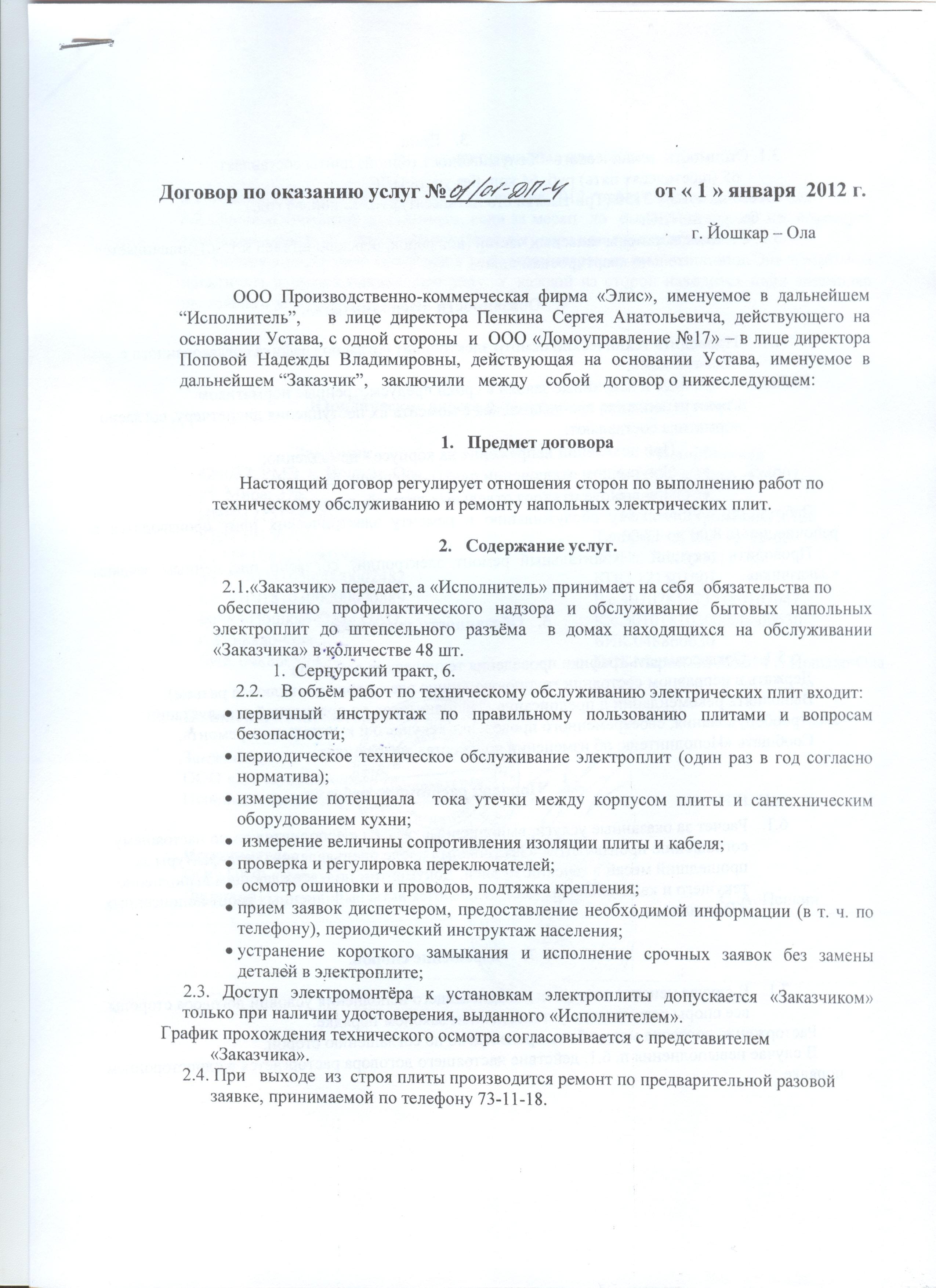 Варочная панель ремонт в москве