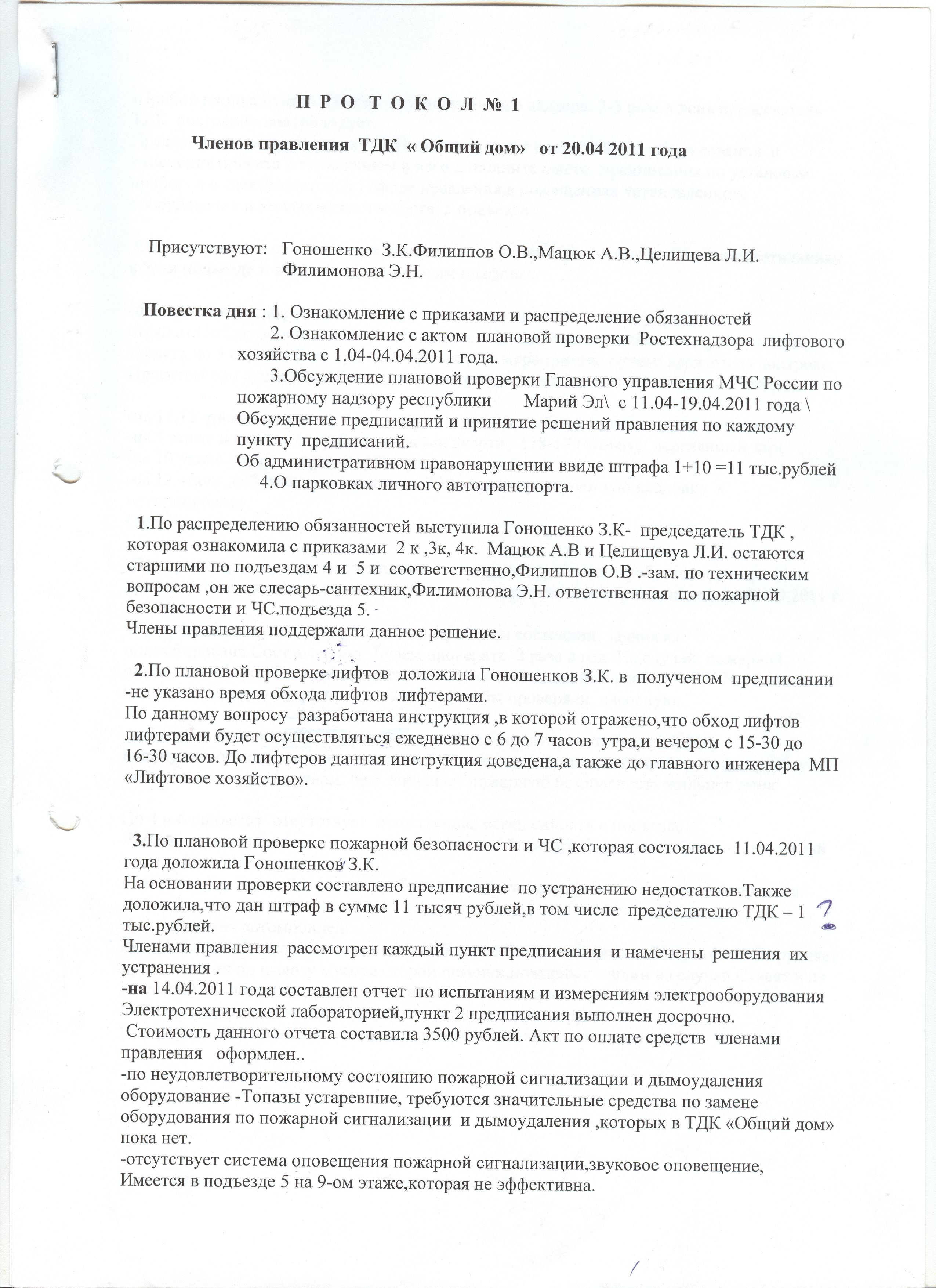 Minerva 01204-p1 - металлический форум