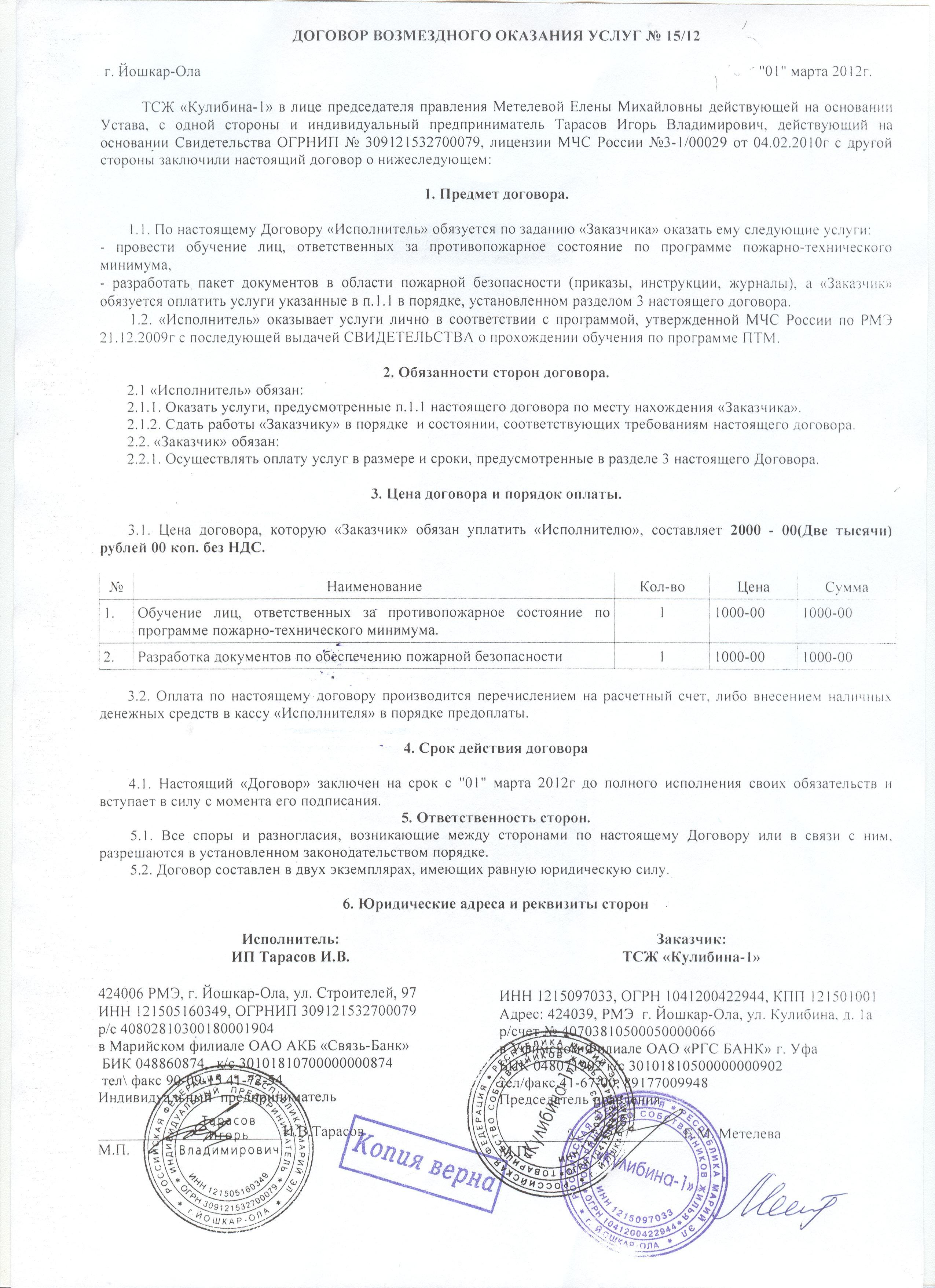 образец договора о предоставлении услуг физическим лицам состав термобелья для