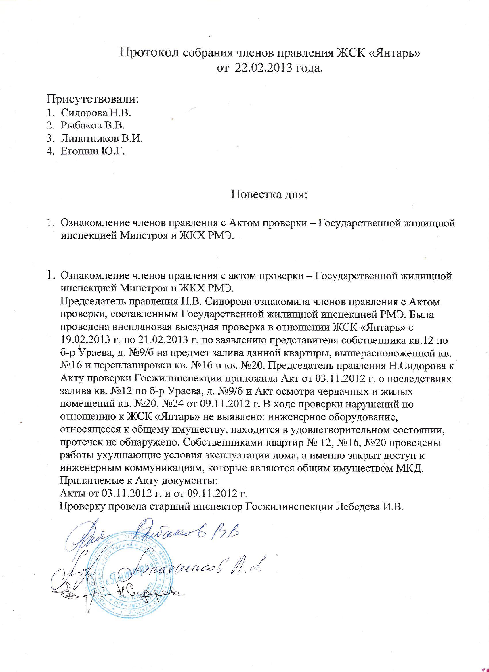 Протокол собрания членов правления