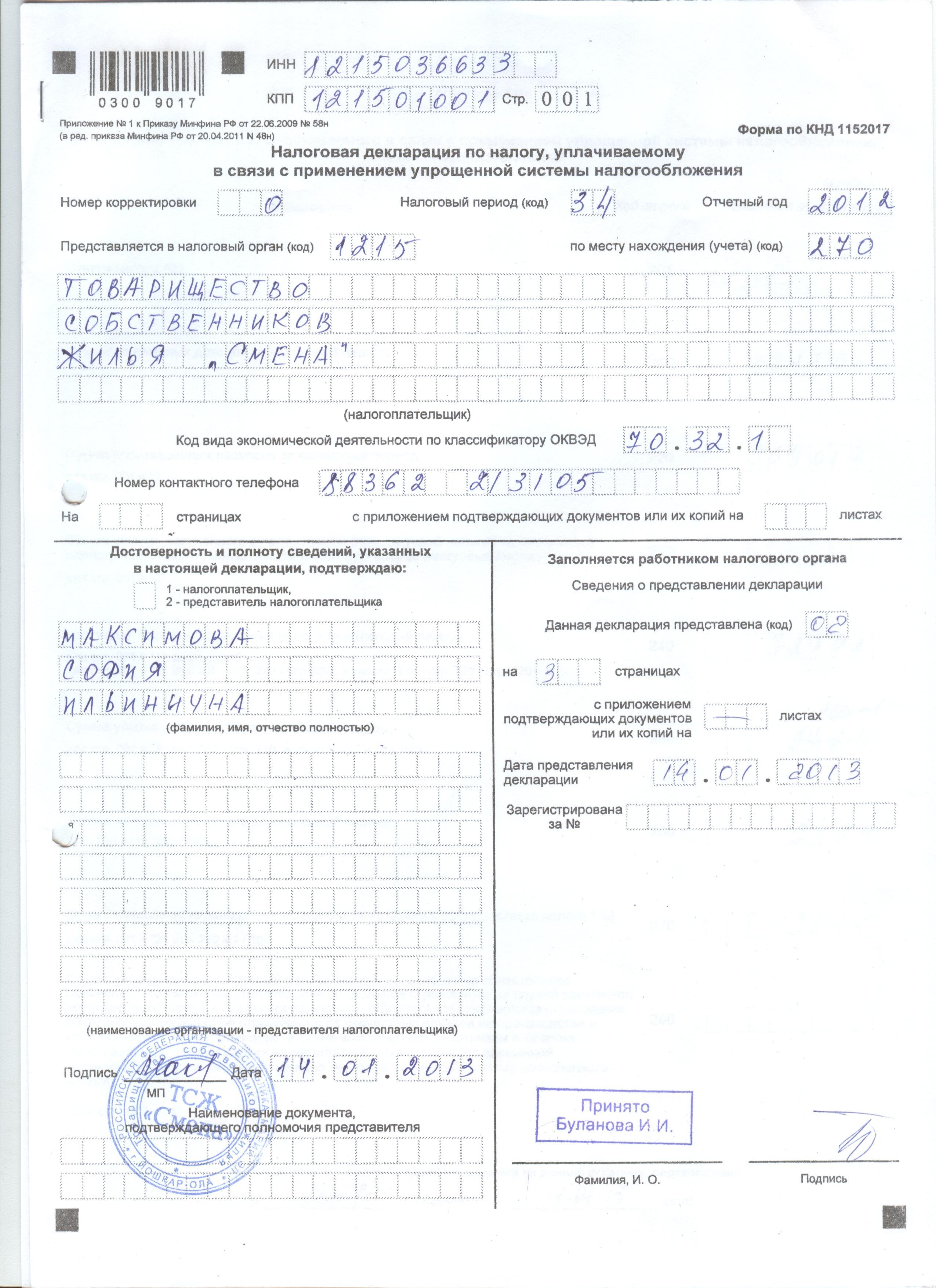 Налоговая декларация 3 ндфл - 07b